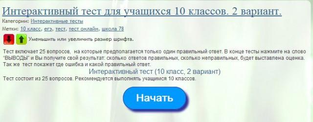 Интерактивный mtouch quiz ест на mygeog.ru