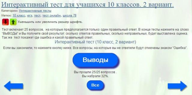 Тест на mygeog.ru mtouch quiz