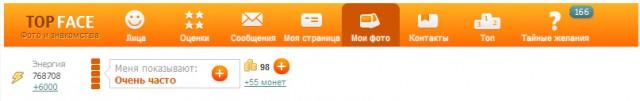 Взлом приложения вконтакте. Накрутка энергии TopFace